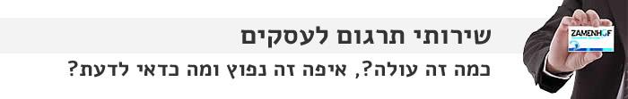תרגומים לעסקים
