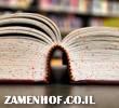 תרגום טקסט ספרותי
