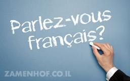 השפה הצרפתית