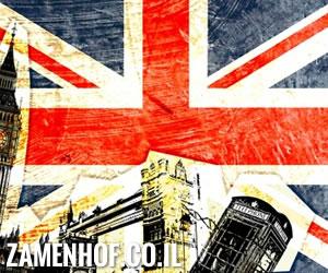 השפה האנגלית ההיסטוריה וההווה